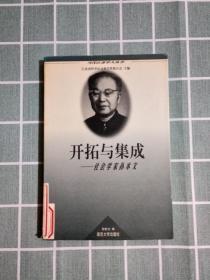 开拓与集成:社会学家孙本文(当代江苏学人丛书)