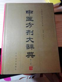 中医方剂大辞典(第8册)