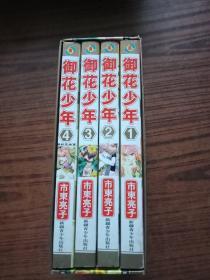 御花少年(全四册盒装)