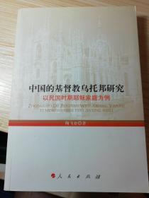 中国的基督教乌托邦研究