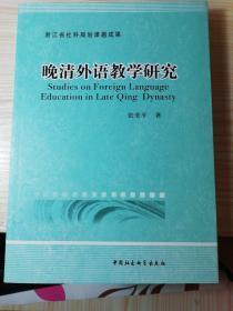 浙江省社会科规划课题成果:晚清外语教学研究