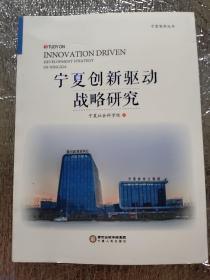 宁夏创新驱动战略研究/宁夏智库丛书