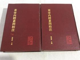 黄帝内经素问校注 上下册/中医古籍整理丛书(精装,繁体竖排。1992年版1995年2印)
