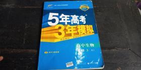 5年高考 3年模拟 高中生物  必修3rj