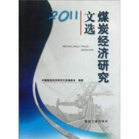 煤炭经济研究文选(2011) 中国煤炭经济研究文委会 煤炭工业出版社 9787502038854