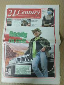 《21世紀報》(英文版)   2003年4月24日