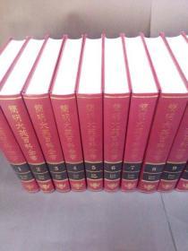 简明大英百科全书 全20册