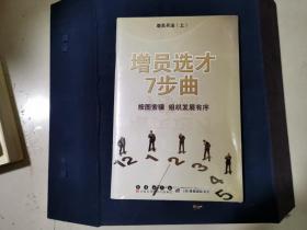 【保险行销丛书】 增员兵法(上)增员选才7部曲、(下) 12类人才增员全攻略