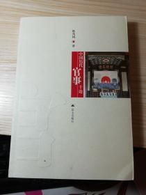中国历代官事十论