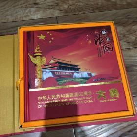 中华人民共和国建国60周年大典 邮票珍藏纪念册
