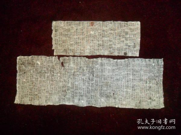(清代) 科舉考試(考生作弊)小抄(一長一短兩張小紙條密密麻麻寫滿了字),抄在綿紙上