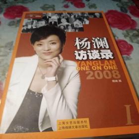 杨澜访谈录【2008.1】