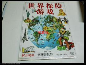 DK系列:世界探险游戏——解开谜底一同环游世界(8开精装)
