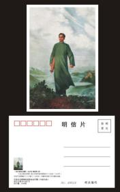 毛主席去安源明信片