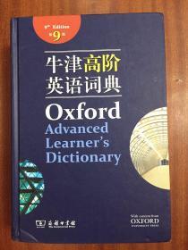 全新无瑕疵 最新版英文版 南京爱德印刷有限公司印刷 牛津高阶英语词典:第9版.英语版 OXFORD ADVANCED LEARNER\'S DICTIONARY 9th Eition