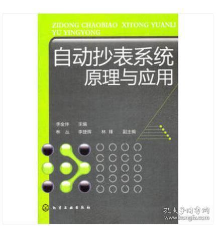 自动抄表系统原理与应用