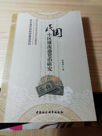 民国小区域流通货币研究