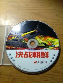 游戏光盘   决战朝鲜