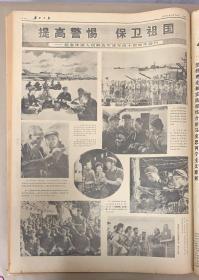 广西日报1971年7月30日《1-4版》《朝阳起宏图》《提高警惕保卫祖国》《纪念中国人民解放军建军44周年画刊。》