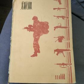 世界轻武器手册