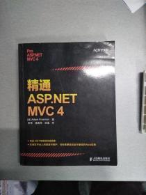 精通ASP.NET MVC 4