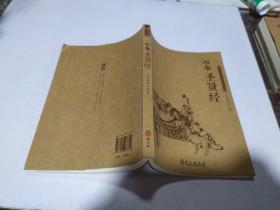 中华文库青少年导读本 中华圣贤经