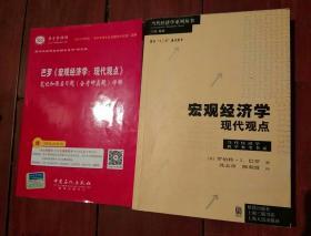 巴罗 宏观经济学现代观点 教材 考研指导 共2本
