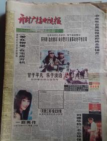 开封广播电视报P2000年第37期(8版)