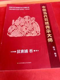 中国当代剪纸传承大师 伏兆娥