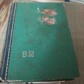 1965年(空白日记本)