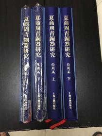 《夏商周青铜器研究》(夏商篇上下、西周篇上下)(近200412全新)