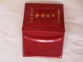 北京市小学生毕业证书   1988