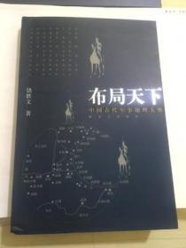 布局天下 中国古代军事地理大势