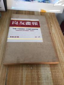 良友画报影印本(3)1928.23-27