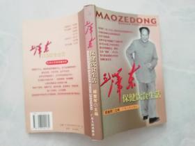 毛泽东保健饮食生活 (4位作者签名)