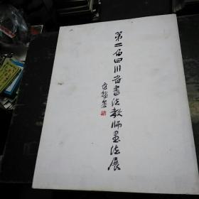 第二届四川省书法教师书法作品展览作品集