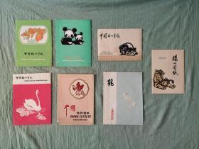 中国扬州剪纸 动物系列 七套合售。猫 十张,花鸟(二)十二张,Pc-654 天鹅 四张,Pc-486 熊猫 十张,金鱼 四张,鹤 六张,虎 八张  纸封套