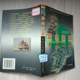 军中劲旅:世界各国王牌部队扫描