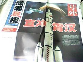2005年10月12号 潇湘晨报 {号外 }神州六号发射成功【直冲霄汉】2开