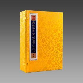 【三希堂藏书】御刻三希堂石渠宝笈法帖 4函32册 宣纸线装 原大影印