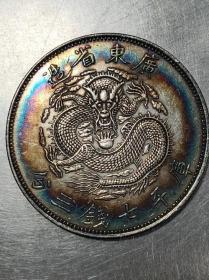 五彩币广东省反龙光绪元宝库平七钱三分