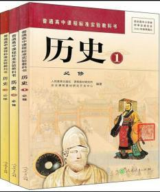 人教版高中历史课本全套必修【共三本】