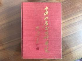 中国共产党百科要览