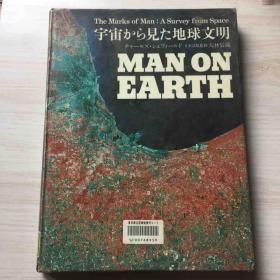 宇宙かぅ见た地球文明 日文版
