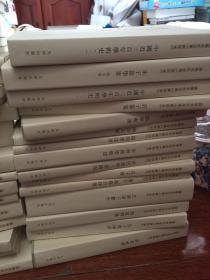 钱穆先生全集:第一辑加第二辑共45种52本 顺丰包邮