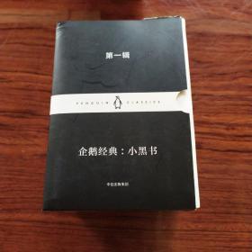 企鹅经典:小黑书 第一辑