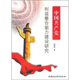 中国共产党利益整合能力建设研究