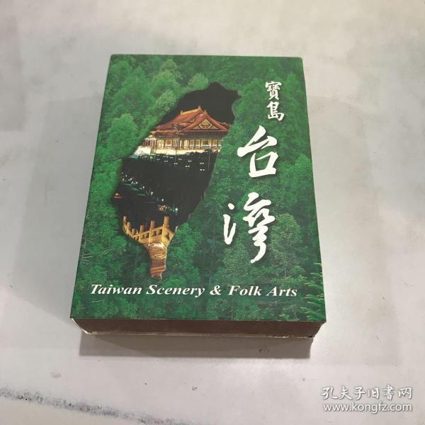 扑克收藏:宝岛台湾