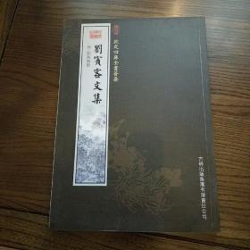 刘宾客文集