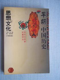 早期中国历史思想文化 [B----14]